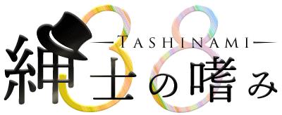 大宮・風俗エステ『 紳士の嗜み-たしなみ- 』ロゴ