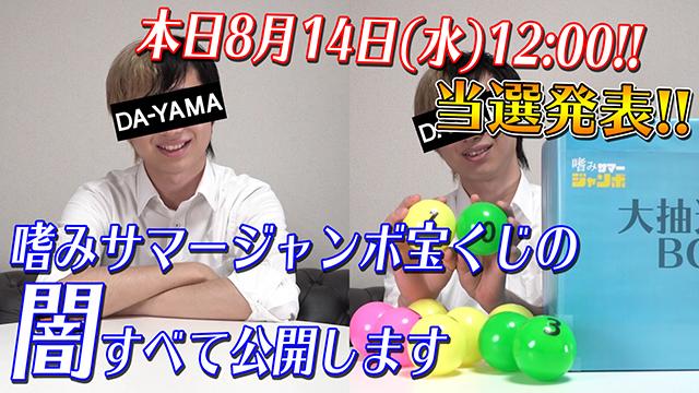 嗜みサマージャンボ宝くじ当選発表動画